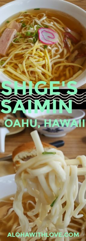 Shige's Saimin Stand is an excellent place for a local Hawaii cheap eats treat. Saimin is a hugely popular dish in Hawaii and Shige's Saimin Stand's freshly-made noodles everyday are wonderfully chewy. Don't miss this awesome saimin shop in Wahiawa, Oahu!
