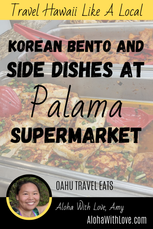 Travel Hawaii Like A Local Pick up a Korean bento or yummy side dishes at Palama Supermarket - Hawaii\'s largest Korean grocery. Aloha with love, Amy Hawaii Travel Blogger at AlohaWithLove.com